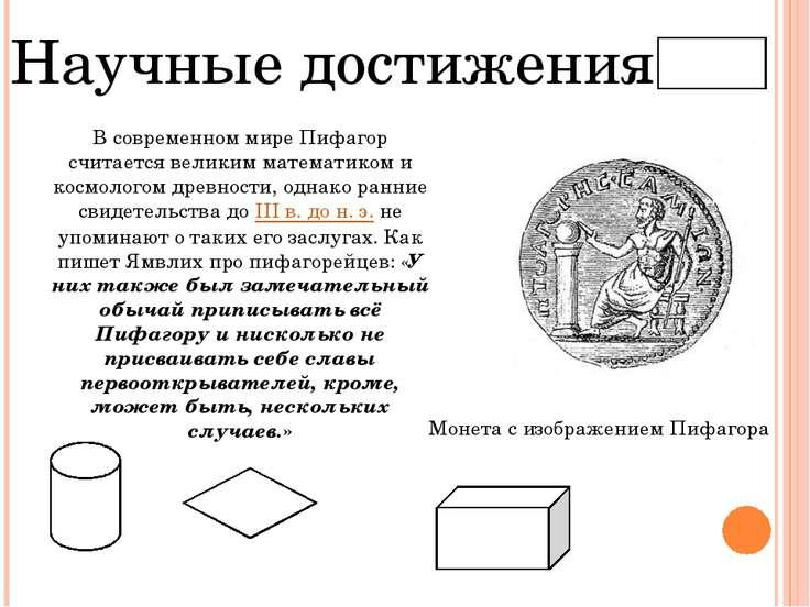 Научные достижения В современном мире Пифагор считается великим математиком и...