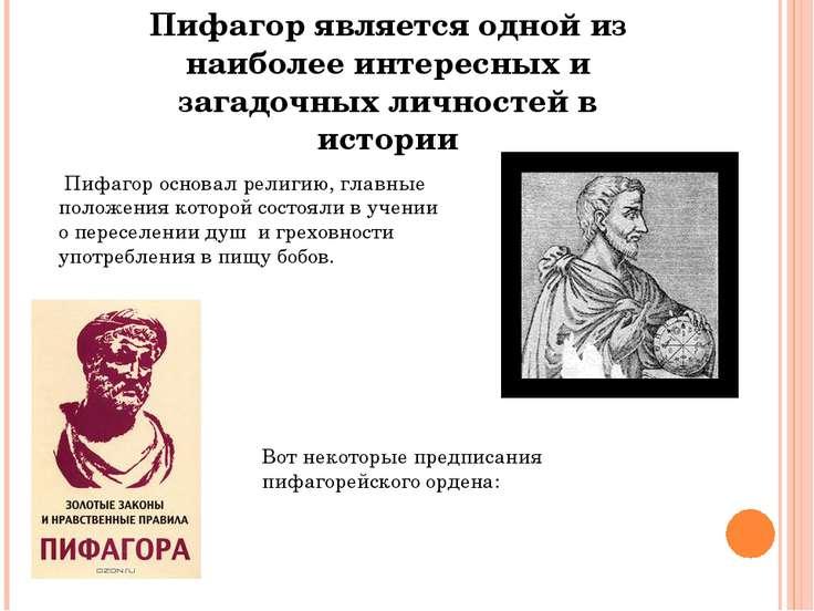 Пифагор является одной из наиболее интересных и загадочных личностей в истори...