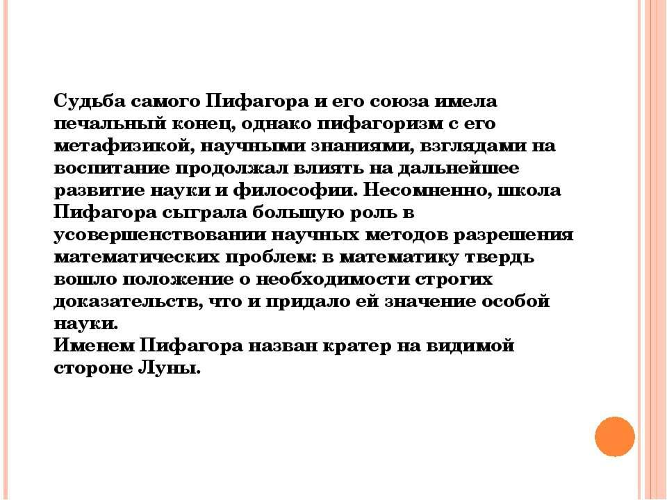 Судьба самого Пифагора и его союза имела печальный конец, однако пифагоризм с...