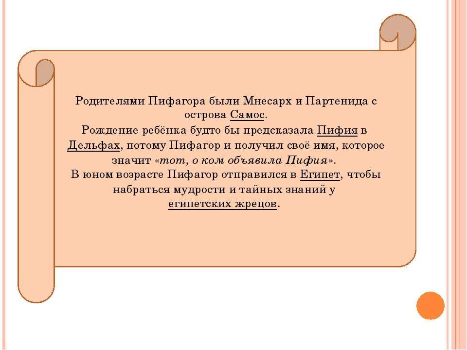 Родителями Пифагора были Мнесарх и Партенида с островаСамос. Рождение ребёнк...