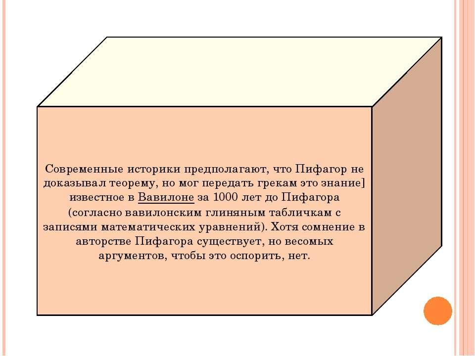 Современные историки предполагают, что Пифагор не доказывал теорему, но мог п...