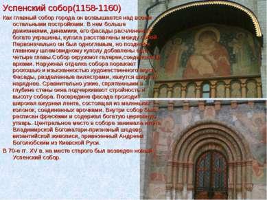 Успенский собор(1158-1160) Как главный собор города он возвышается над всеми ...