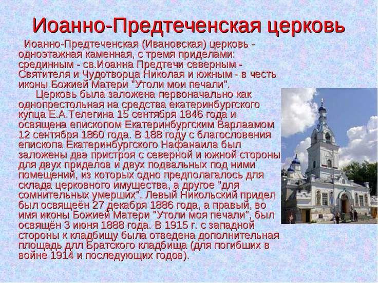 Иоанно-Предтеченская церковь Иоанно-Предтеченская (Ивановская) церковь - од...