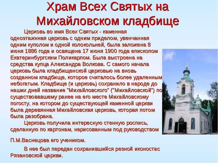 Храм Всех Святых на Михайловском кладбище Церковь во имя Всех Святых - каменн...