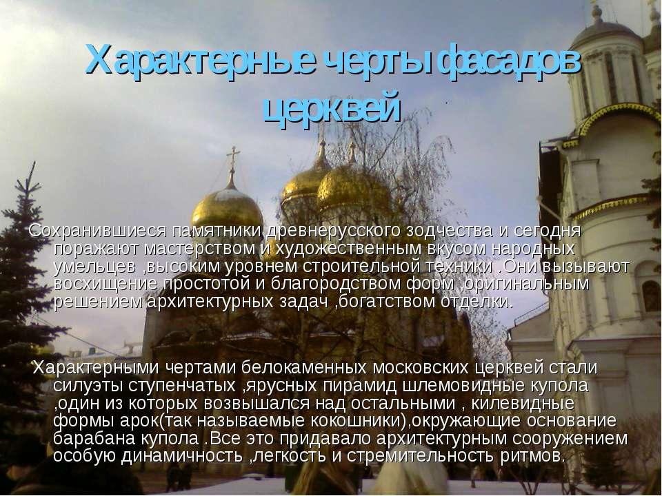 Характерные черты фасадов церквей Сохранившиеся памятники древнерусского зодч...
