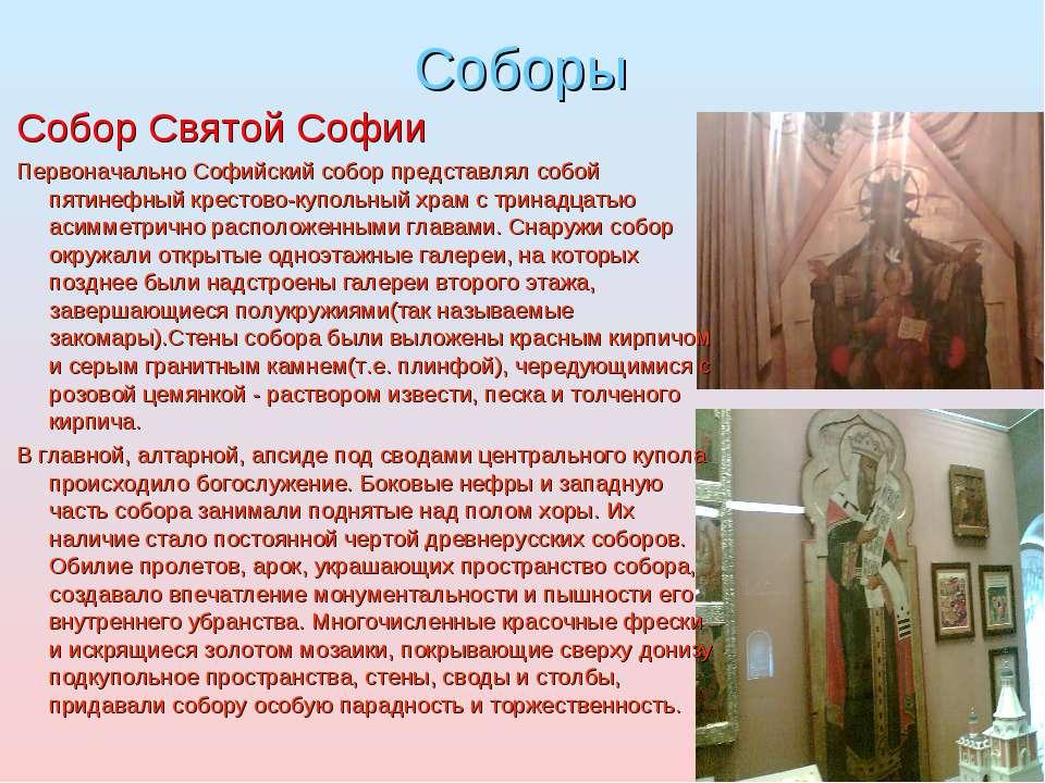 Соборы Собор Святой Софии Первоначально Софийский собор представлял собой пят...