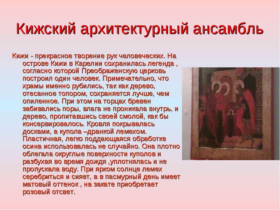 Кижский архитектурный ансамбль Кижи - прекрасное творение рук человеческих. Н...