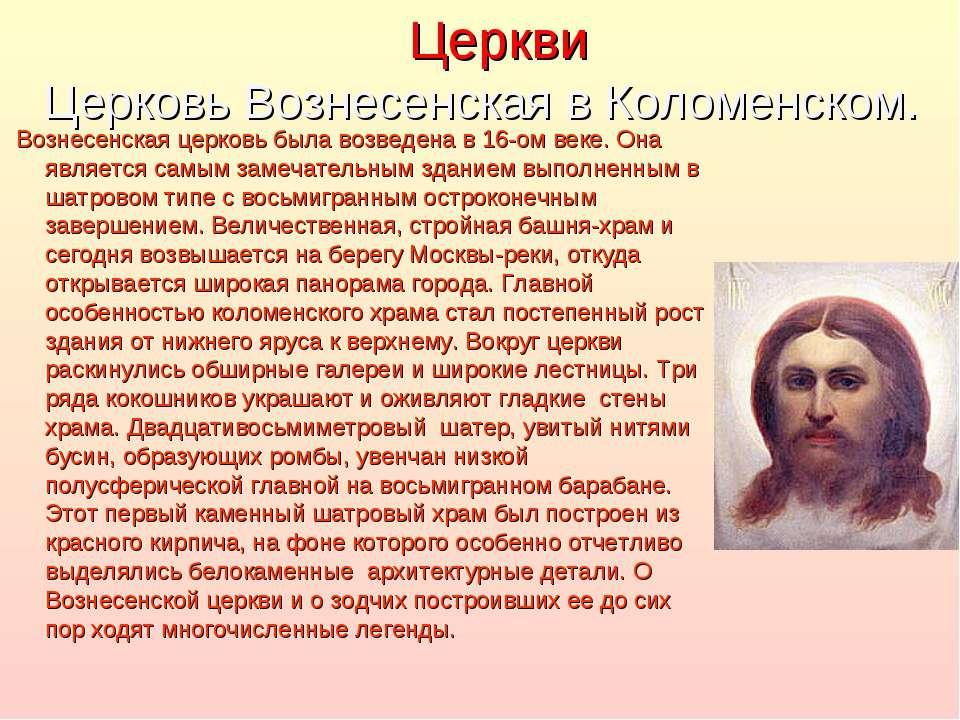 Церковь Вознесенская в Коломенском. Вознесенская церковь была возведена в 16-...