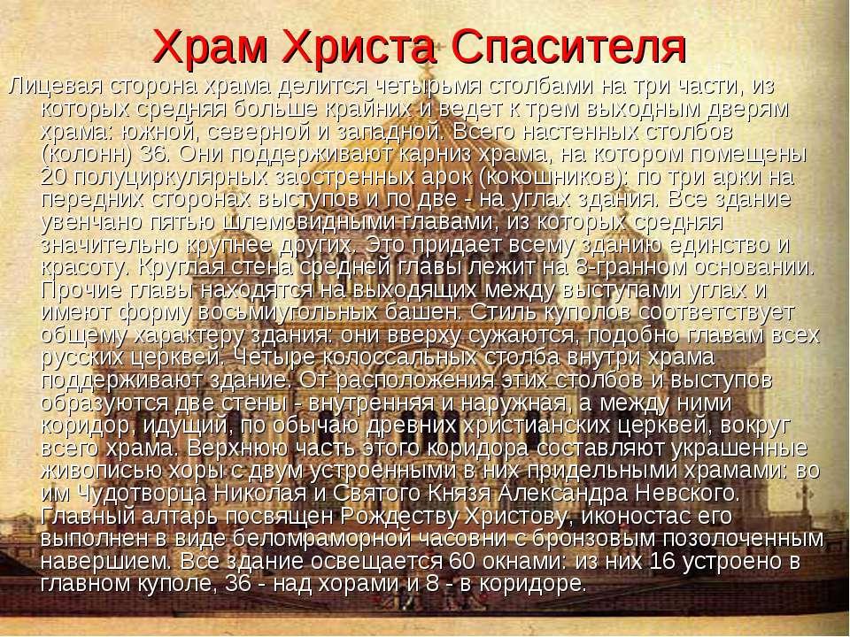 Храм Христа Спасителя Лицевая сторона храма делится четырьмя столбами на три ...