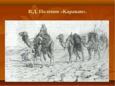 В.Д. Поленов «Караван».