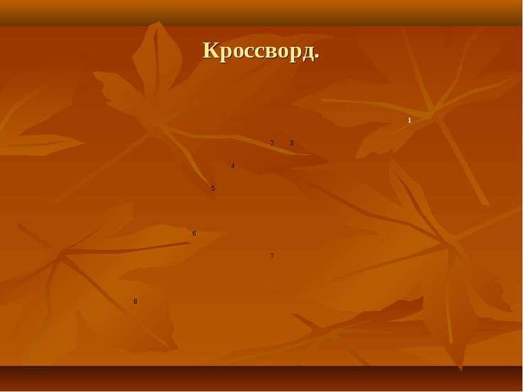 Кроссворд. 1 2 3 4 5 6 7 8