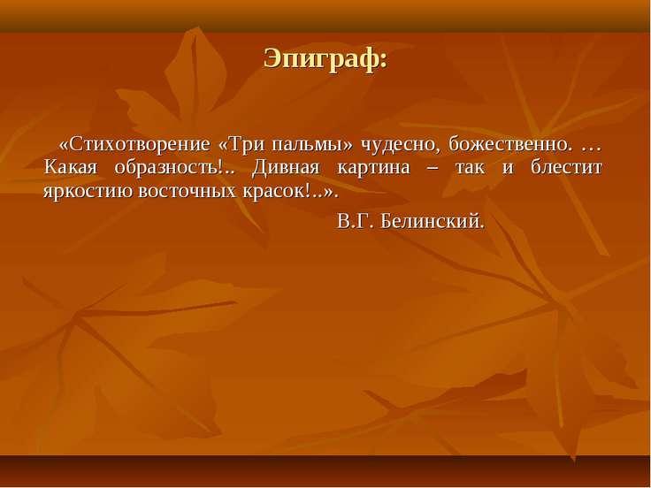 Эпиграф: «Стихотворение «Три пальмы» чудесно, божественно. …Какая образность!...