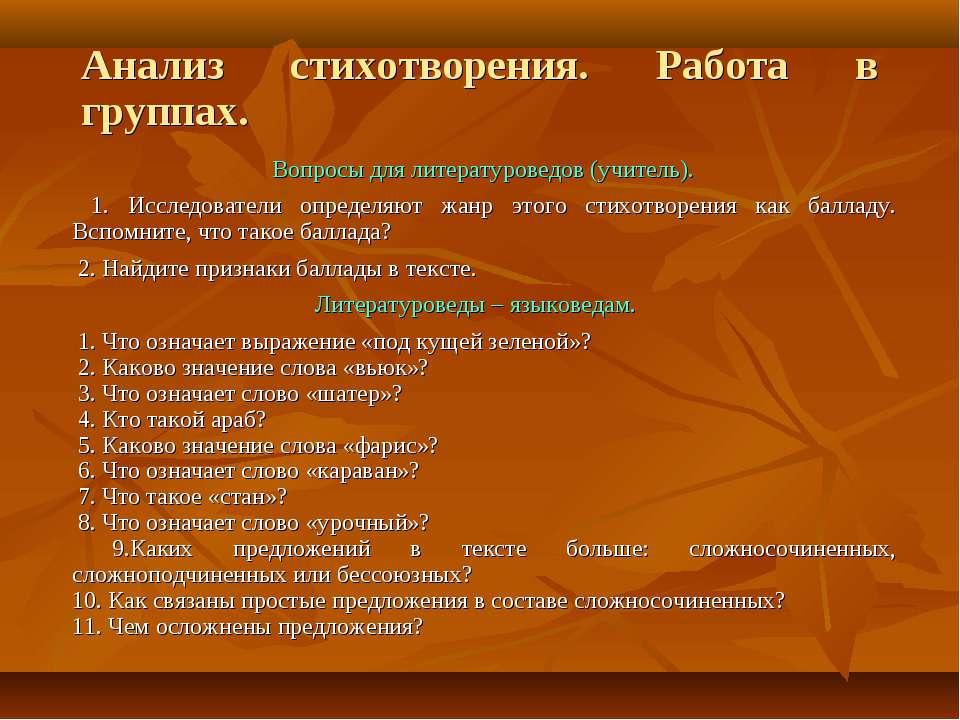 Анализ стихотворения. Работа в группах. Вопросы для литературоведов (учитель)...