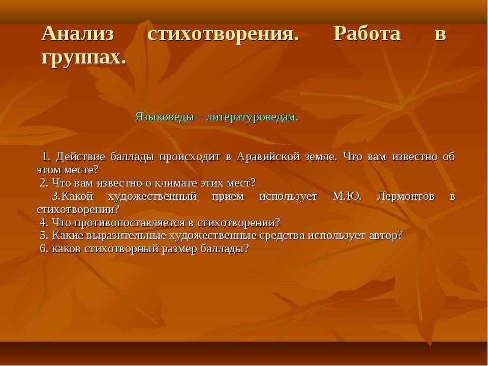 Анализ стихотворения. Работа в группах. Языковеды – литературоведам. 1. Дейст...