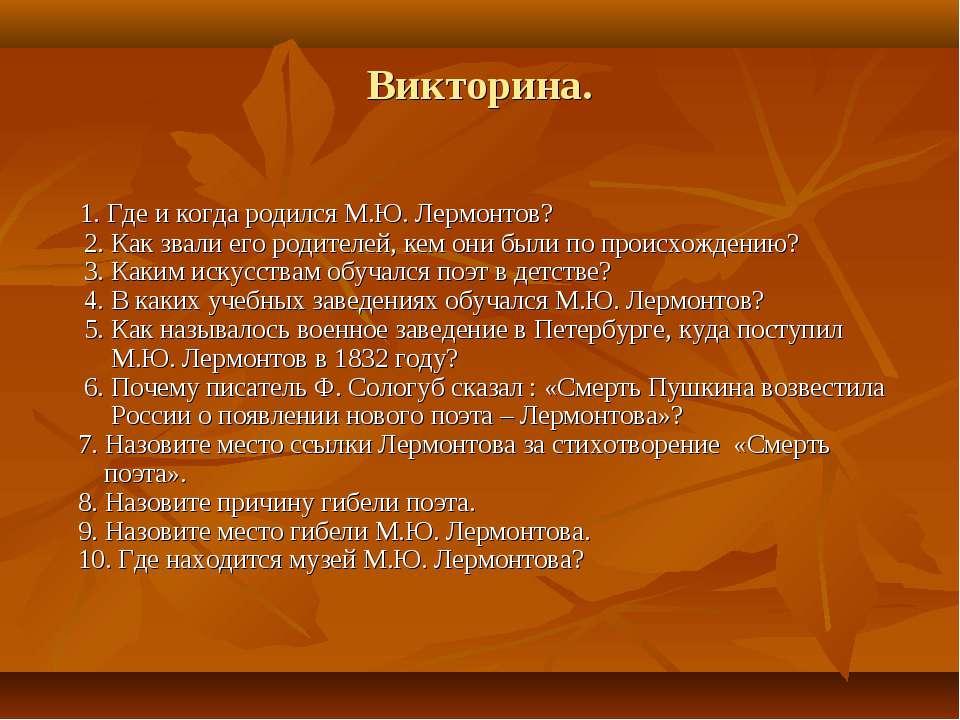 Викторина. 1. Где и когда родился М.Ю. Лермонтов? 2. Как звали его родителей,...