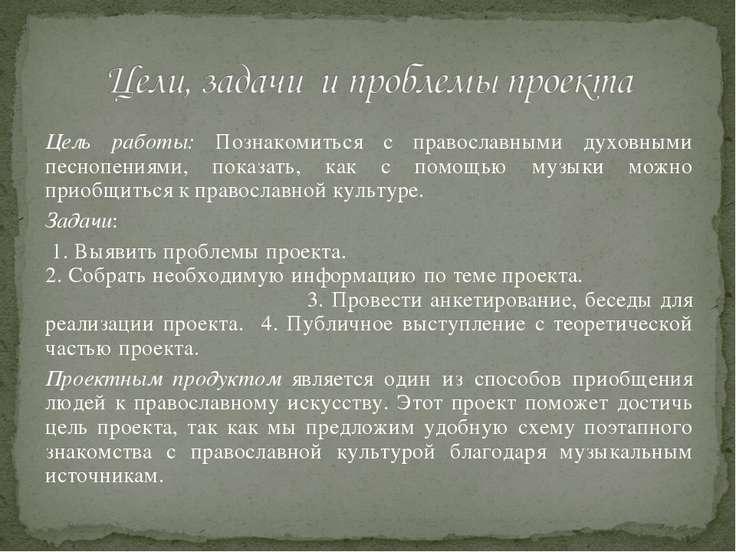 Цель работы: Познакомиться с православными духовными песнопениями, показать, ...