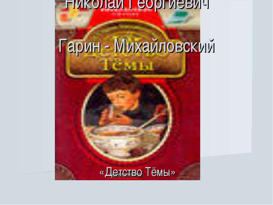 Николай Георгиевич Гарин - Михайловский «Детство Тёмы»