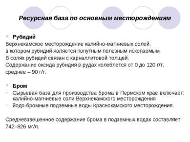 Ресурсная база по основным месторождениям Рубидий Верхнекамское месторождение...