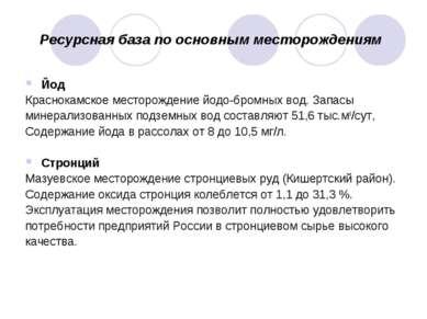 Ресурсная база по основным месторождениям Йод Краснокамское месторождение йод...