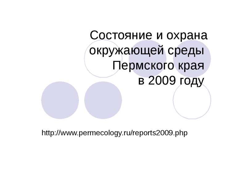 Состояние и охрана окружающей среды Пермского края в 2009 году http://www.per...