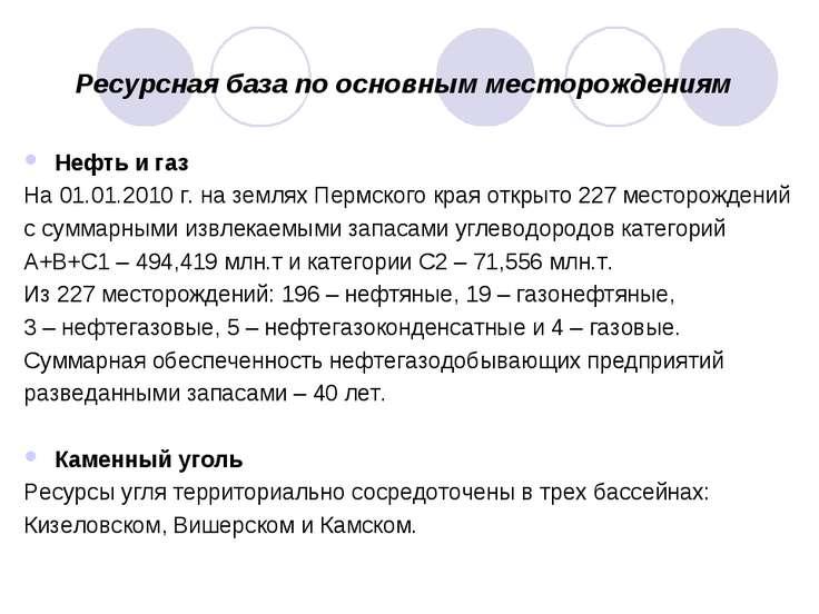 Ресурсная база по основным месторождениям Нефть и газ На 01.01.2010 г. на зем...