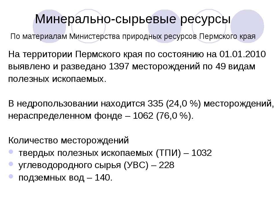 Минерально-сырьевые ресурсы По материалам Министерства природных ресурсов Пер...