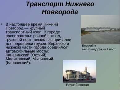 Транспорт Нижнего Новгорода В настоящее время Нижний Новгород— крупный транс...