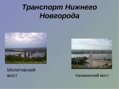 Транспорт Нижнего Новгорода Молитовский мост Канавинский мост