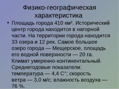Физико-географическая характеристика Площадь города 410 км². Исторический цен...