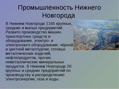 Промышленность Нижнего Новгорода В Нижнем Новгороде 1165 крупных, средних и м...