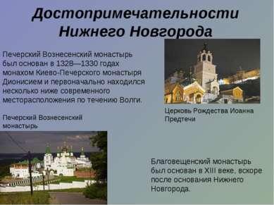 Достопримечательности Нижнего Новгорода Печерский Вознесенский монастырь Церк...