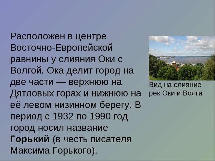 Расположен в центре Восточно-Европейской равнины у слияния Оки с Волгой. Ока ...