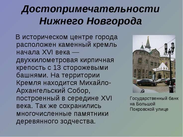 Достопримечательности Нижнего Новгорода В историческом центре города располож...
