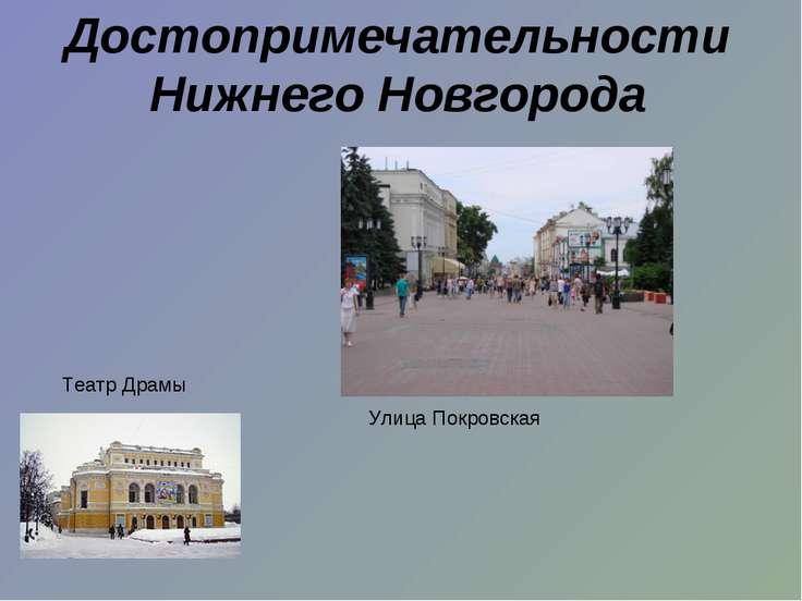 Достопримечательности Нижнего Новгорода Театр Драмы Улица Покровская