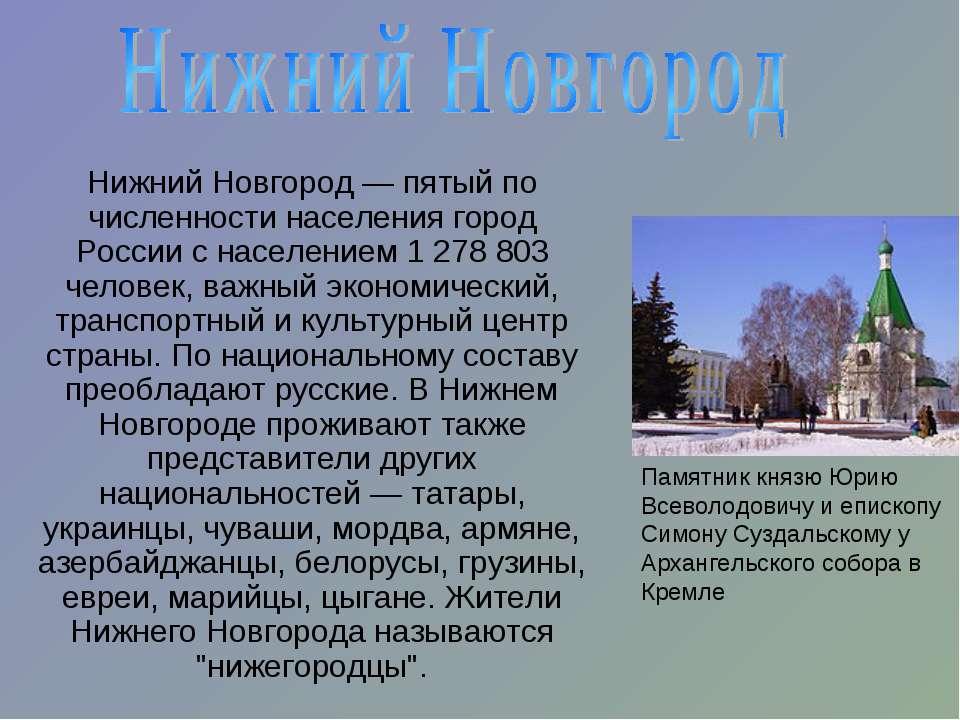 Нижний Новгород— пятый по численности населения город России с населением 1 ...