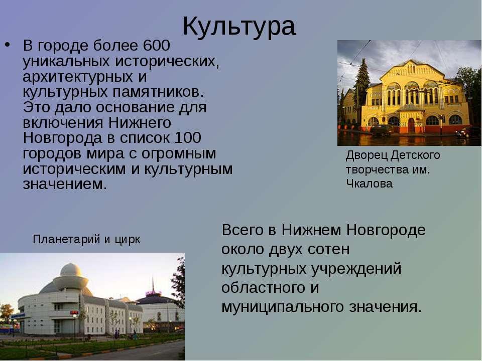 Культура В городе более 600 уникальных исторических, архитектурных и культурн...