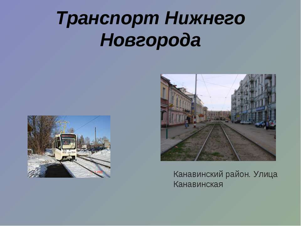 Транспорт Нижнего Новгорода Канавинский район. Улица Канавинская
