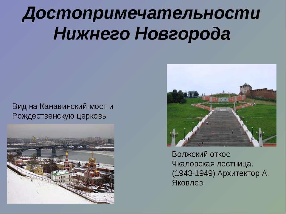 Достопримечательности Нижнего Новгорода Волжский откос. Чкаловская лестница.(...