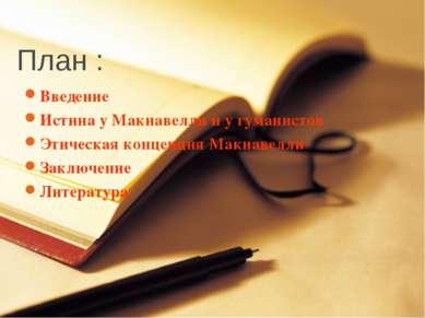 План : Введение Истина у Макиавелли и у гуманистов Этическая концепция Макиав...