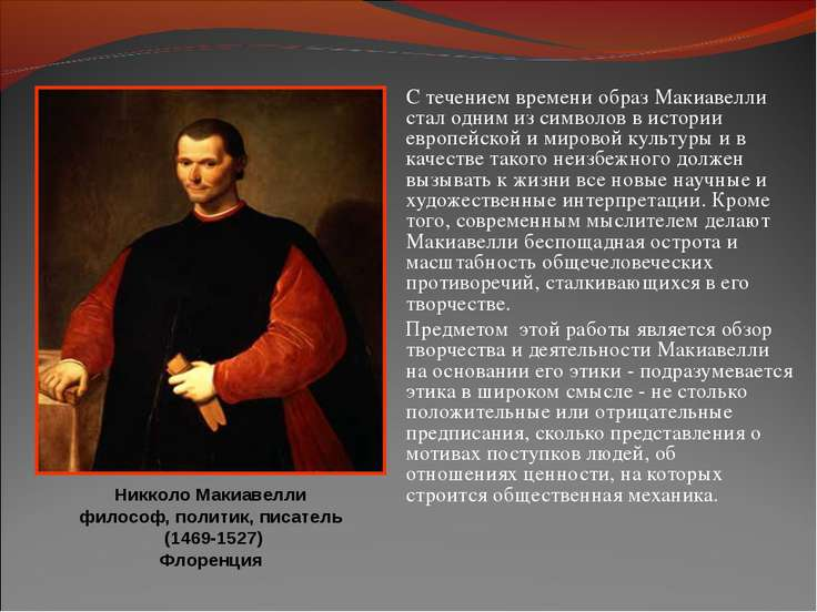 С течением времени образ Макиавелли стал одним из символов в истории европейс...