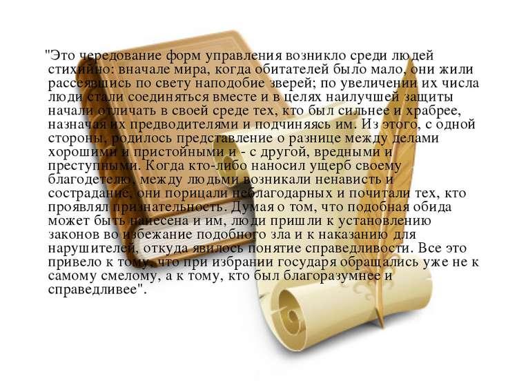 """""""Это чередование форм управления возникло среди людей стихийно: вначале мира,..."""