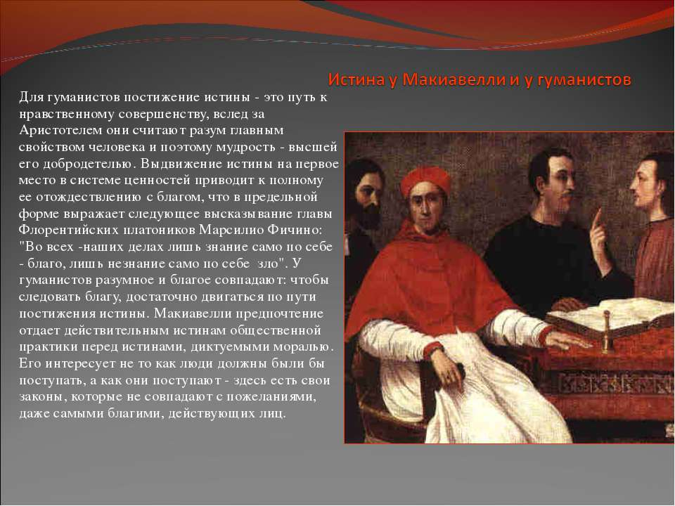 miochavelli essays Machiavelli revolutionized the way the worldviews politics however, when we read his writings today, the ideas don't seem very revolutionary.
