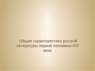 Общая характеристика русской литературы первой половины XIX века
