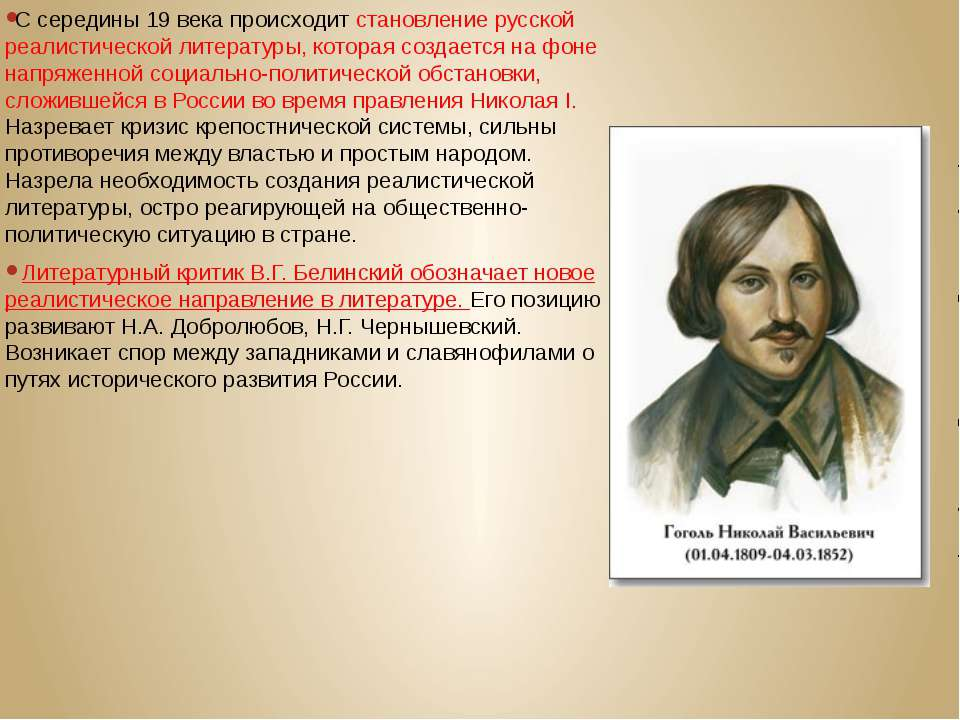 С середины 19 века происходит становление русской реалистической литературы, ...