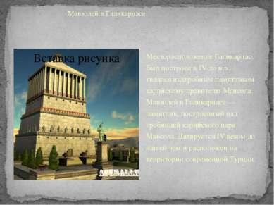 Мавзолей в Галикарнасе Месторасположение Галикарнас. Был построен в IV до н.э...