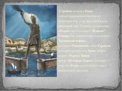 СтрабонназывалРодос- самымпрекрасным местом из знакомых ему, а он знал п...