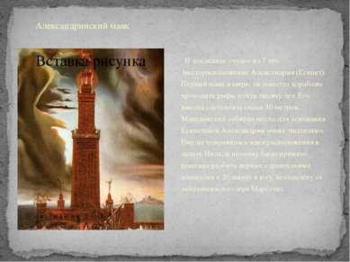 Александринский маяк И последнее «чудо» из 7 это месторасположение Алексан...