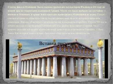 Статуя Зевса в Олимпии была создана греческим скульптором Фидием в 432 году ...