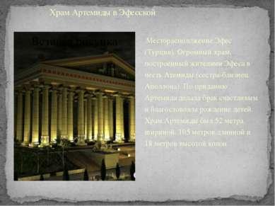 Храм Артемиды в Эфесской Месторасположение Эфес (Турция). Огромный храм, пос...