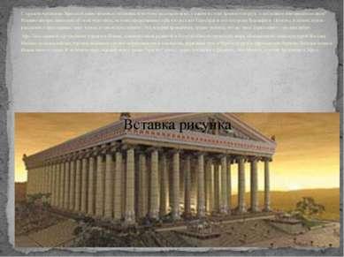 С храмом Артемиды Эфесской давно возникла путаница, и поэтому не совсем ясно,...